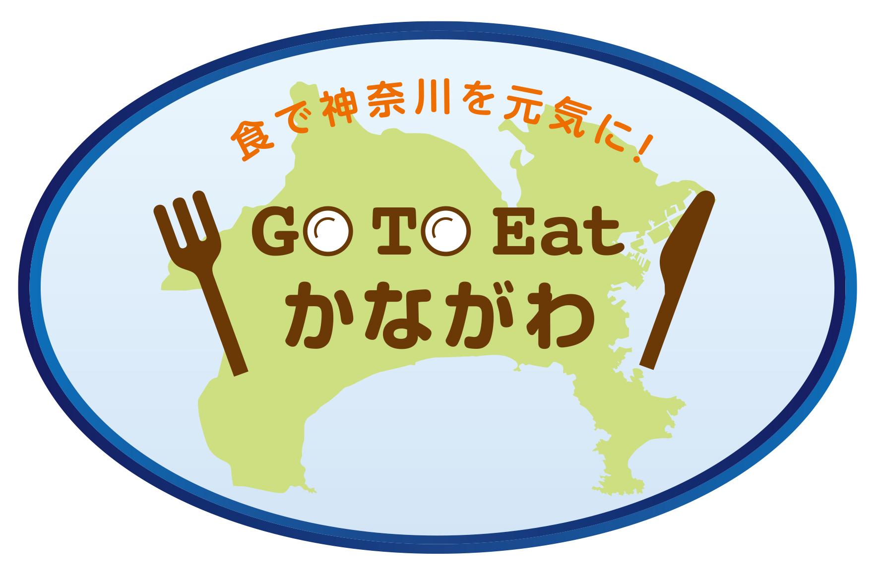 GoToEat_kanagawa_logo_Frame.jpg